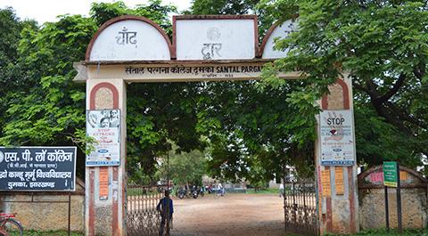 main gate sp college